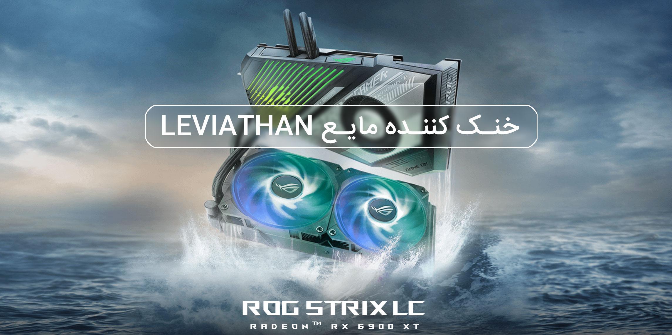 کارت گرافیک ایسوس ROG STRIX RX6900XT T16G GAMING